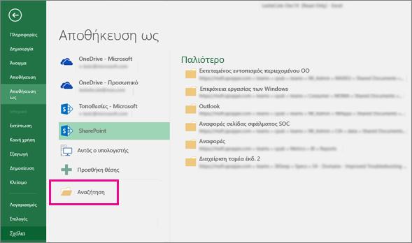"""Κάντε κλικ σε ένα φάκελο του SharePoint ή κάντε κλικ στην επιλογή """"Αναζήτηση"""""""