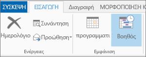 """Κουμπί """"Βοηθός προγραμματισμού"""" στο Outlook 2013."""