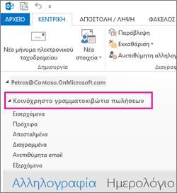 Κοινόχρηστο γραμματοκιβώτιο που εμφανίζεται στη λίστα φακέλων στο Outlook