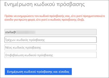 Το Office 365 ζητάει από το χρήστη να δημιουργήσει ένα νέο κωδικό πρόσβασης.