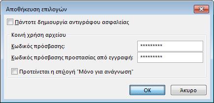 """Εικόνα του παραθύρου διαλόγου """"Επιλογές αποθήκευσης"""""""