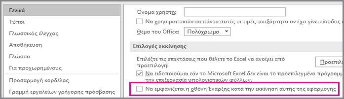 Επιλογή του Excel για απενεργοποίηση της αρχικής οθόνης κατά το άνοιγμα του Excel