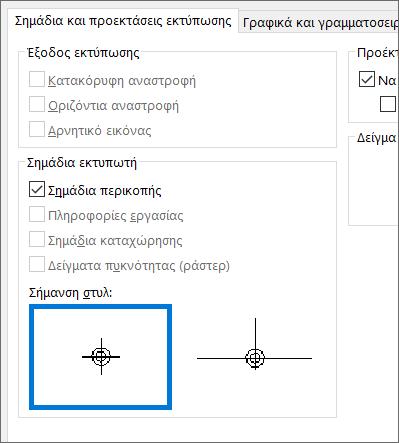 Επιλέξτε το πλαίσιο ελέγχου σημάδια περικοπής στην καρτέλα σημάδια και προεκτάσεις εκτύπωσης