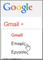 """Για την εισαγωγή επαφών του Gmail στο Office 365, στο Gmail, επιλέξτε """"Gmail"""" και κατόπιν """"Επαφές"""""""