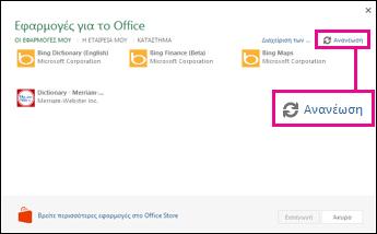 Κουμπί ανανέωσης των εφαρμογών για το Office