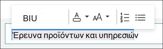 Επιλογές μορφοποίησης, όπως έντονη γραφή, υπογράμμιση και πλάγια γραφή, στο Microsoft Forms
