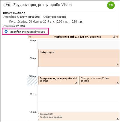 Κάντε κλικ στο κουμπί Προσθήκη στις μου ημερολογίου για να προσθέσετε ένα συμβάν ομάδας στο προσωπικό σας ημερολόγιο