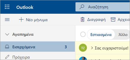 Στιγμιότυπο οθόνης της αλληλογραφίας από το Outlook στο την έκδοση beta του web