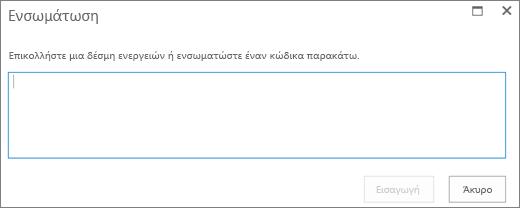 """Στιγμιότυπο οθόνης του παραθύρου διαλόγου """"Ενσωμάτωση"""" στο SharePoint Online, όπου μπορείτε να επικολλήσετε μια δέσμη ενεργειών ή έναν κώδικα ενσωμάτωσης για αρχεία βίντεο ή ήχου και, στη συνέχεια, να εισαγάγετε τον κώδικα."""