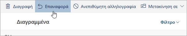"""Στιγμιότυπο οθόνης από το κουμπί """"Επαναφορά""""."""