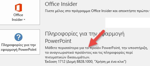 """Ένα στιγμιότυπο οθόνης δείχνει τον αριθμό έκδοσης και δομής δίπλα στο κουμπί """"Πληροφορίες για το PowerPoint"""""""