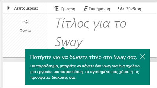Μήνυμα για τίτλο στην Προβολή αφήγησης του Sway