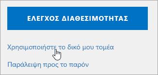 Στιγμιότυπο οθόνης της χρήσης το δικό μου κουμπί τομέα.