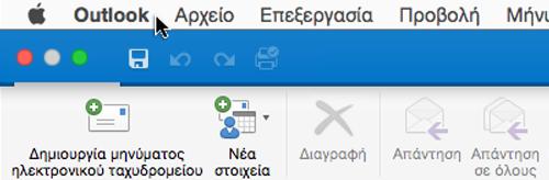 Για να δείτε ποια έκδοση του Outlook έχετε, χρησιμοποιήστε την ομώνυμη επιλογή στη γραμμή μενού.