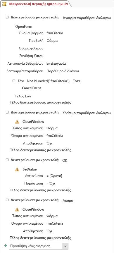 Στιγμιότυπο οθόνης μιας μακροεντολής της Access με τέσσερις δευτερεύουσες μακροεντολές και ενέργειες.