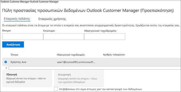 Στιγμιότυπο οθόνης: Του πελάτη Διαχείριση πελατών Outlook εξαγωγής δεδομένων