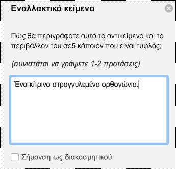 Παράθυρο εναλλακτικό κείμενο για σχήματα στο PowerPoint για Mac στο Office 365