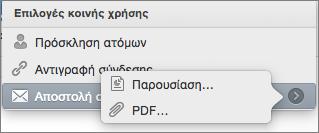 Επιλογές κοινής χρήσης ηλεκτρονικού ταχυδρομείου στο PPT για Mac