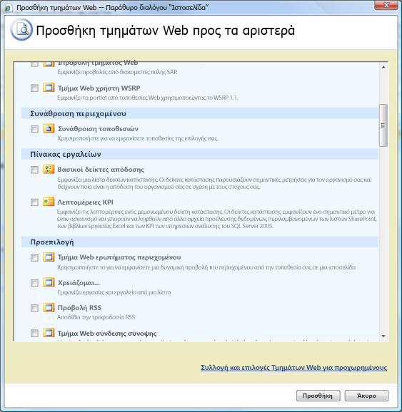 """Κατηγορίες Τμημάτων Web στο παράθυρο διαλόγου """"Προσθήκη Τμημάτων Web"""""""