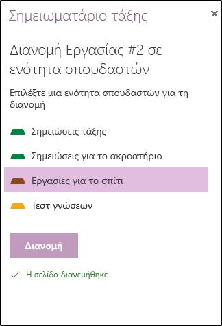 Παράδειγμα της ανάθεσης κατανέμεται στο OneNote Web App