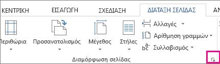 """Κουμπί που ανοίγει το πλαίσιο """"Διαμόρφωση σελίδας"""""""