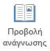 Προβολή ανάγνωσης είναι κατάλληλη για την ανάγνωση πλήρους οθόνης παρουσίαση του PowerPoint, όταν δεν υπάρχει καμία παρουσιαστή.
