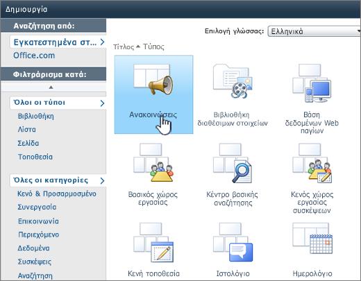 Σελίδα λίστας ή βιβλιοθήκης του SharePoint 2010 δημιουργία με ανακοινώσεις επισημασμένο
