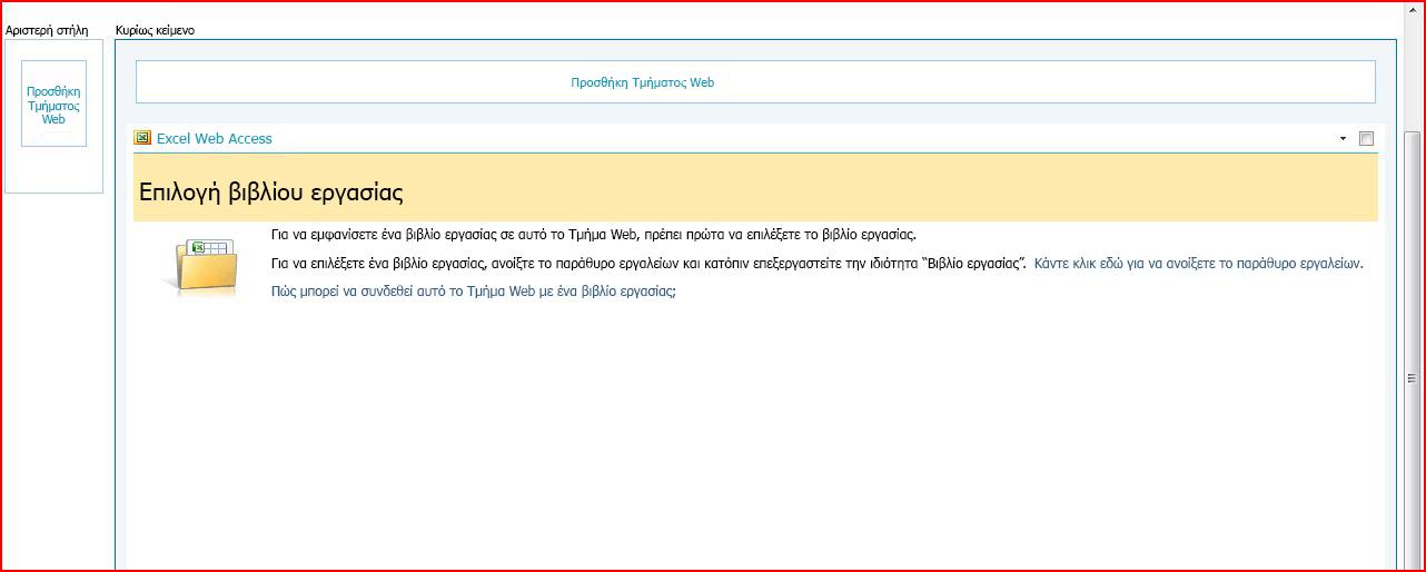 Το τμήμα Web Excel Web Access εμφανίζει ένα παράθυρο επιλογής βιβλίου εργασίας
