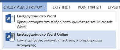 Επεξεργασία στην επιλογή μενού του Word Web App
