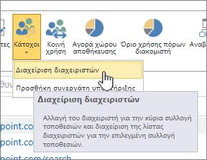 Κουμπί κάτοχοι διαχειριστή τοποθεσίας SPO με επισημασμένη την επιλογή Διαχείριση διαχειριστών.