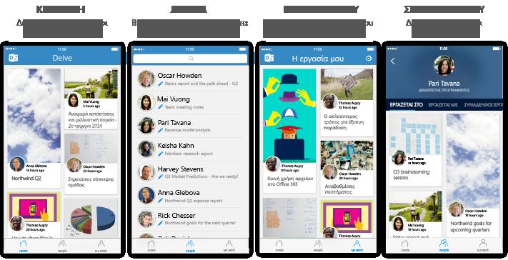 Τέσσερις οθόνες του Delve για iPhone με κείμενο περιγραφής