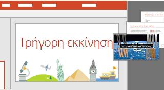 Δυνατότητα QuickStarter του PowerPoint