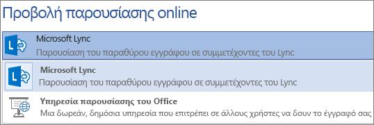 Ηλεκτρονική παρουσίαση με το Microsoft Lync