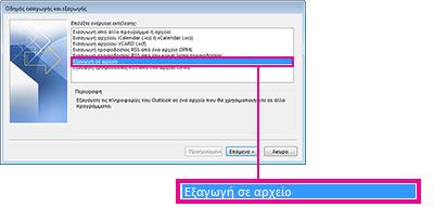 """Επιλογή """"Εξαγωγή σε αρχείο"""" στον """"Οδηγό εισαγωγής και εξαγωγής"""""""