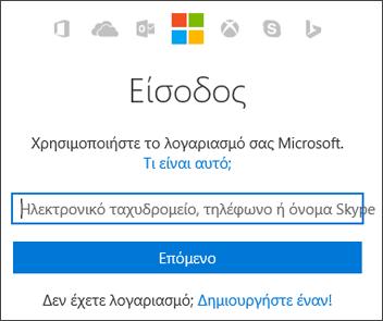 """Στιγμιότυπο οθόνης της σελίδας εισόδου """"Ο Λογαριασμός μου"""", όπου εισαγάγετε τον λογαριασμό Microsoft που χρησιμοποιείτε με το Office"""