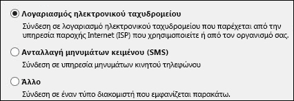 Outlook 2010 - Προσθήκη νέου λογαριασμού ηλεκτρονικού ταχυδρομείου