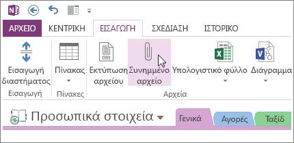 Εισαγωγή συνημμένου αρχείου, ώστε να έχετε ένα αντίγραφο των αρχείων στο OneNote