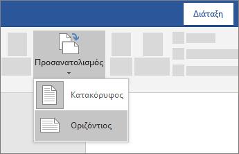 Προσανατολισμός σελίδας