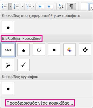 """Αν η συλλογή κουκίδων δεν περιέχει το σύμβολο που θέλετε, κάντε κλικ στην επιλογή """"Ορισμός νέας κουκκίδας""""."""