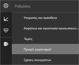 """Στιγμιότυπο οθόνης του μενού """"Ρυθμίσεις"""" με επιλεγμένο το προφίλ εταιρείας"""