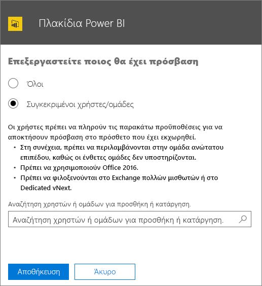 """Στιγμιότυπο οθόνης που εμφανίζει τη σελίδα """"Επεξεργασία αυτών που έχουν πρόσβαση"""" για το πρόσθετο """"Πλακίδια Power BI"""". Οι επιλογές που μπορείτε να επιλέξετε είναι """"Όλοι"""" ή """"Συγκεκριμένες χρήστες/Ομάδες. Για να καθορίσετε χρήστες ή ομάδες, χρησιμοποιήστε το πλαίσιο """"Αναζήτηση""""."""