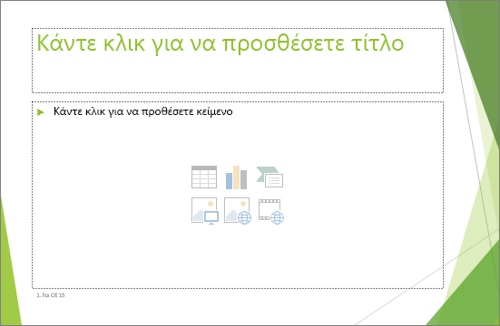 """Εμφανίζει τη διαφάνεια """"Τίτλος και περιεχόμενο"""" της θέσης αντικειμένου στο PowerPoint"""
