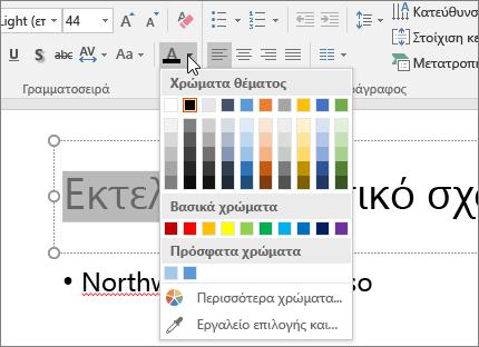 Χρησιμοποιήστε τις επιλογές χρώματος γραμματοσειράς για να αλλάξετε το χρώμα του κειμένου