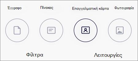 Επιλογές λειτουργίας για σαρώσεις εικόνας στο OneDrive για iOS