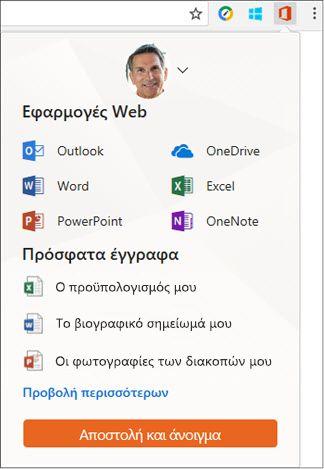 Κάντε κλικ στην επέκταση του Office Online στη γραμμή επεκτάσεων Chrome για να ανοίξετε το παράθυρο του Office Online.