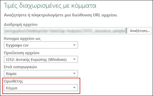 "Power Query - Σύνδεση CSV - Δυνατότητα καθορισμού οριοθέτη στήλης στο παράθυρο διαλόγου ""Προέλευση"""