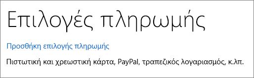 """Η σελίδα """"Επιλογές πληρωμής"""", που εμφανίζει τη σύνδεση """"Προσθήκη μιας επιλογής πληρωμής""""."""