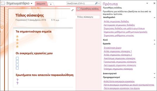 """Στιγμιότυπο οθόνης με μια σελίδα σημειωματαρίου που δημιουργήθηκε από ένα πρότυπο σύσκεψης. Τα παράθυρο """"Πρότυπα"""" είναι ανοιχτό."""