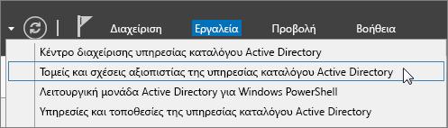 """Επιλέξτε """"Τομείς και σχέσεις αξιοπιστίας της υπηρεσίας καταλόγου Active Directory""""."""