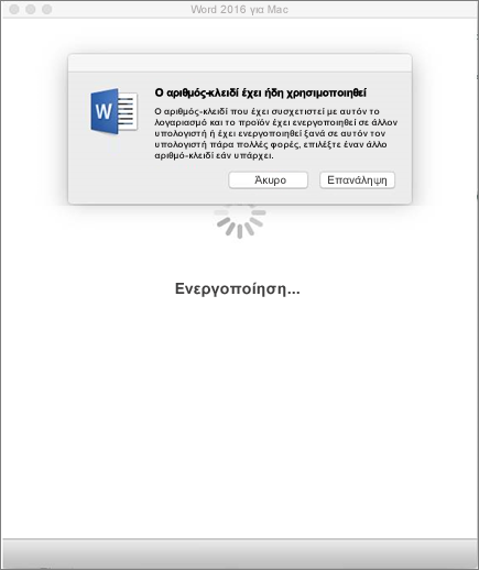 """Μήνυμα """"Το κλειδί χρησιμοποιείται ήδη"""" κατά την ενεργοποίηση του Office 2016 για Mac"""